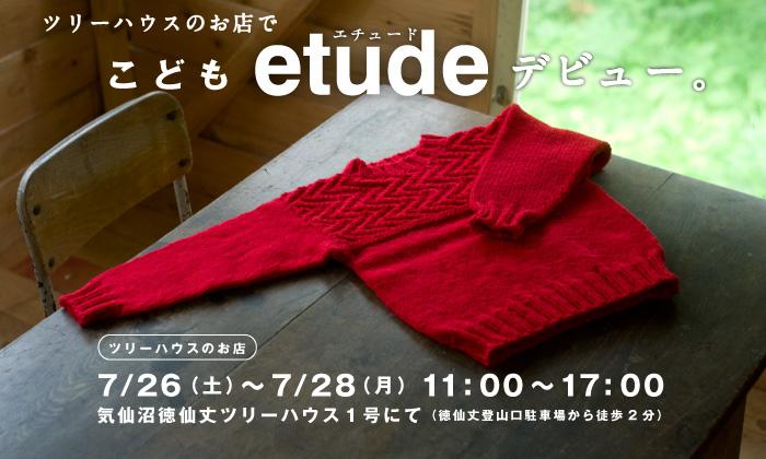 etude_head_140724