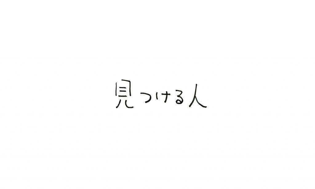 見つける人 (1)
