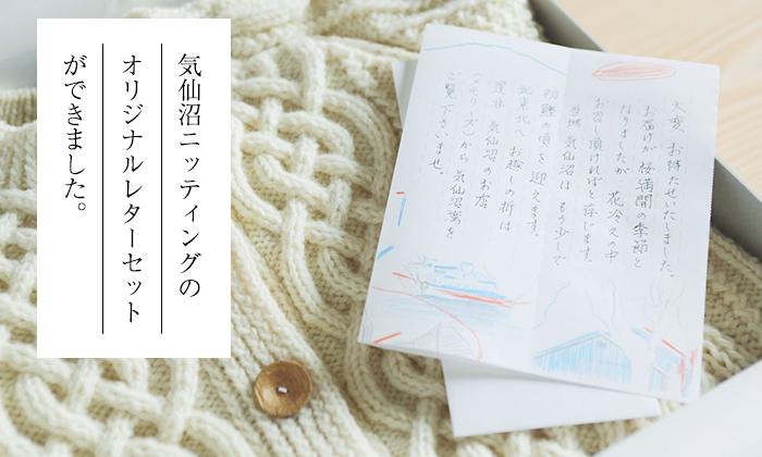 letter_banner