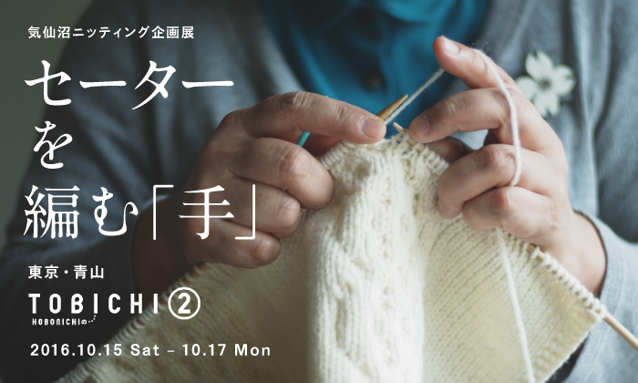 banner_tobichi